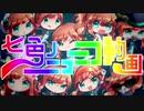 【全部私の声】七色のニコニコ動画