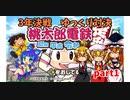 3年決戦 ルーミア達の桃鉄対決 part1 【ゆっくり実況】桃鉄switch