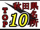 秋田観光名所TOP10