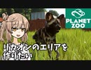 【Planet Zoo】犬の楽園を作りたい リカオン来た編