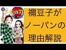 【解説】禰□豆子はなぜノーパンなのか【鬼滅の刃】