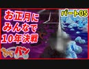 【桃太郎電鉄】お正月に男達4人が10年決戦!パート5【きゃらバン】