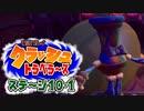【#ゲーム実況】クラッシュトラベラーズ【ステージ10-1】