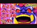 【桃太郎電鉄】お正月に男達4人が10年決戦!パート6【きゃらバン】