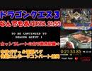 (実況動画)旧世界記録 FC版 ドラゴンクエスト3 なんでもありRTA ホットプレート温度調整&電源バグ 21:53