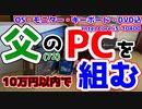 【自作PC】父(72)のPCを作る【10万円以内】