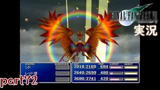 【FF7】あの頃やりたかった FINAL FANTASY VII を実況プレイ part72【実況】