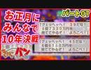 【桃太郎電鉄】お正月に男達4人が10年決戦!パート7【きゃらバン】