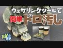 【プラモデル】ウェザリングで泥汚れ塗装【30MM】eEXM-17 アルト(陸戦仕様)
