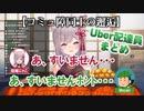 """【招福にゃこ】謎のUber配達員""""Masaki""""まとめ【まほろば/切り抜き】"""