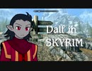 ダルフさん in Skyrim 第5話