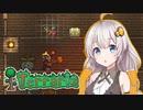 【Terraria】 あかりクラフトなう MEN18 【VOICEROID】