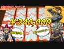 24万円分の遊戯王高額オリパを開封!!口座残高が滅びのバーストストリーム!【登録者24万人記念】