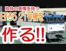 【HOゲージ】EF65-21を作ってみた【1/80鉄道模型】