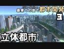 【Cities:Skylines】最果ての島で都市開発 Part3【ゆっくり実況】