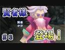 【名作RPG】#3 ファイナルファンタジー4【賢者テラ参戦】