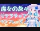 【リゼ・ヘルエスタ】魔女の旅々リテラチュアワンフレーズ【にじさんじ】