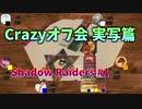 【Shadow Raiders】実写によるCrazyボードゲーム