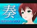 スキマスイッチ/奏【レゲエバージョン】【歌ってみた】cover by アズマケイ