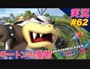 part62 【モートン】で も~とん上手く走りたい!「マリオカート8DX」 ちゃまっと【実況】  マリカー