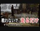 【GOD OF WAR】この次が難所なんです【縛りプレイ】