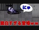 【ゲーム実況】これ笑わない人天才です【青鬼x】