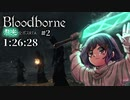 【ゆっくり解説】Bloodborne 全ボスRTA 月光チャート 1:26:28(IGT) Part2/4【三好紗南】