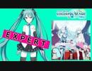 【プロジェクトセカイ】ブレス・ユア・ブレス【EXPERT】