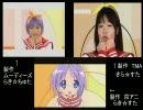 らき☆すた本家と らき☆すた実写AV2本のOPを比較してみた thumbnail
