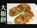 【料理】チーズ入り大根餅のブラウンマッシュルームソース #154