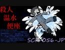 SCP-056-JP「殺人温水便座」【アイキャッチ】