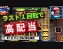 【オンラインカジノ/オンカジ】【BONS】スロット チェリーポップ&パンクロッカー&バイキング 12月15日ダイジェスト
