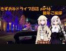 きずおねドライブ日記 part6 新年ご挨拶