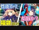 【FGO】性能か、煩悩か。【FGO福袋2021】【Fate/GrandOrder】