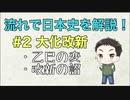 #2 大化改新【「わかる」シリーズ 日本史編】