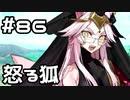【実況】落ちこぼれ魔術師と7つの異聞帯【Fate/GrandOrder】86日目