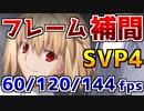 【フレーム補間60/120/144fps】月姫リメイクPV1ヌルヌル化【SVP4が出力したAVSファイルを流用してAviUtlでエンコード】