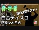 【偽物語】白金ディスコ【吹いてみた】