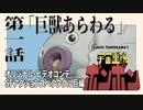 【宇宙重機ポンポン】 #1『巨獣あらわる』【ビデオコンテ】