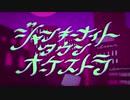 ジャンキーナイトタウンオーケストラ【低音女子が歌ってみた】ver.ginko
