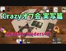 【Shadow Raiders】実写によるCrazyボードゲーム #2