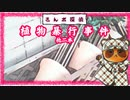 【さんポ探偵】26thwalk 玄関燕巣事件 幼児誘惑事件 植物暴行事件