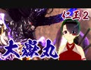 【仁王2DLC】始まりの昔話 02【太初の鬼/大嶽丸】