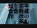 【CM】平成の宗教改革を告知しない合作【音MAD合作晒しイベント】