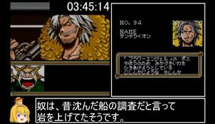 ONE PIECE 幻のグランドライン冒険記!RTA 05:52:23 part9/13