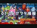 【ロックマンX DiVE】 アップデート情報 2021.01.06 【VOICEROID実況】