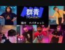 YOASOBI - 群青 踊ってみた♪