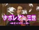 【歴史】ナポレオン三世 02【琴葉姉妹】