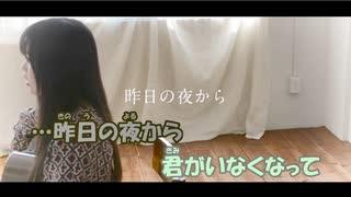 【ニコカラ】たばこ《コレサワ》(On Vocal)凛 Ver