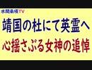 水間条項TV厳選動画第27回